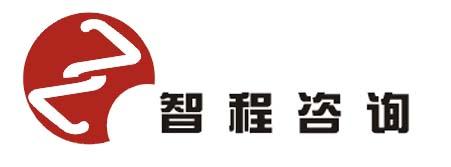 广州智程企业管理咨询有限公司