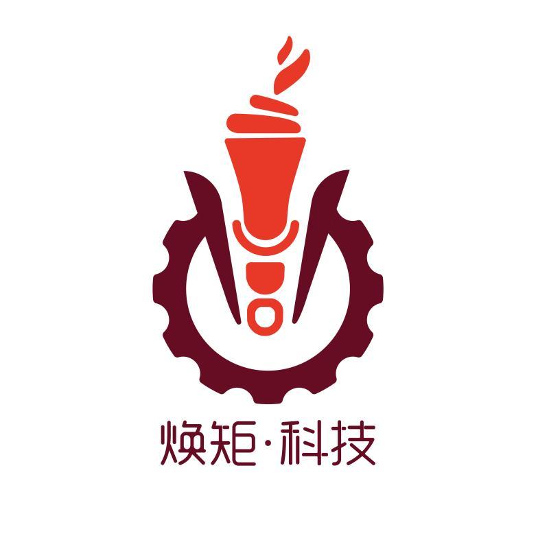 沈阳焕炬科技有限公司
