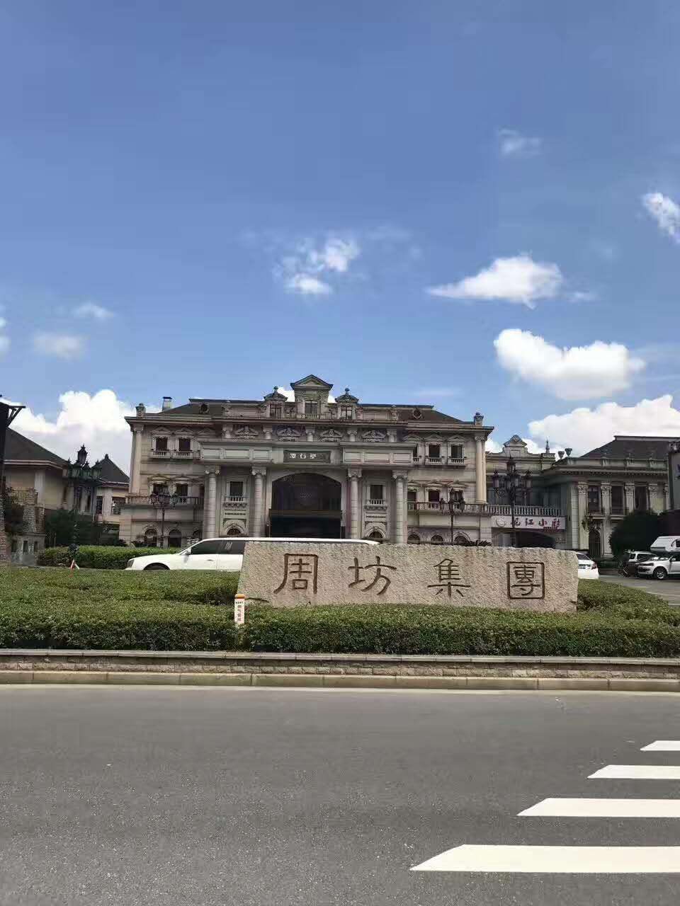 江西周坊实业集团有限公司