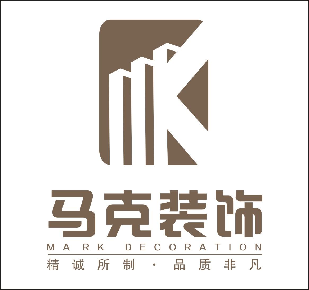 湖南马克空间设计有限公司