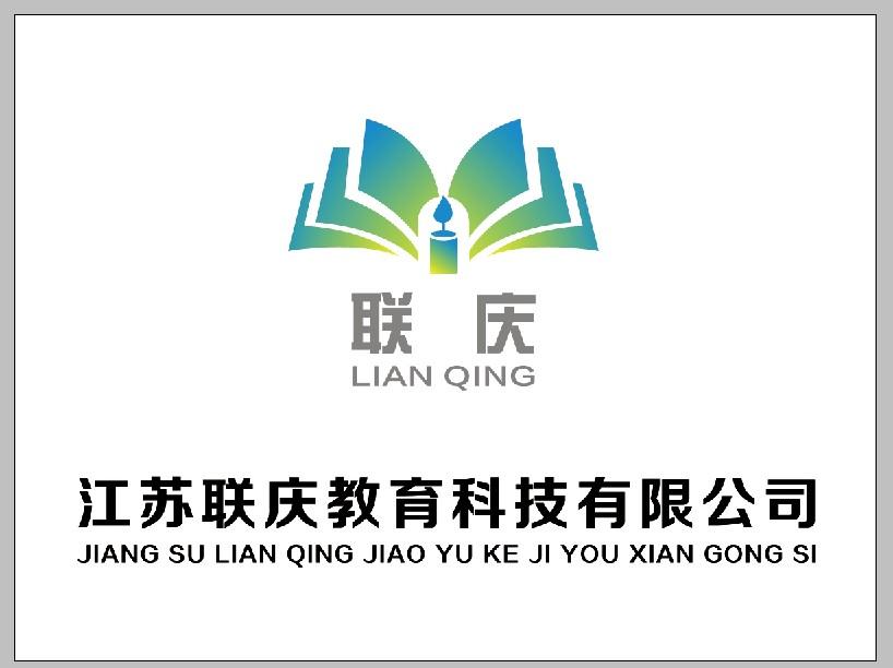 江苏联庆教育科技有限公司