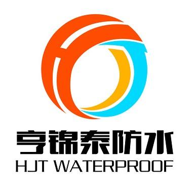 山西亨锦泰建筑防水工程有限公司
