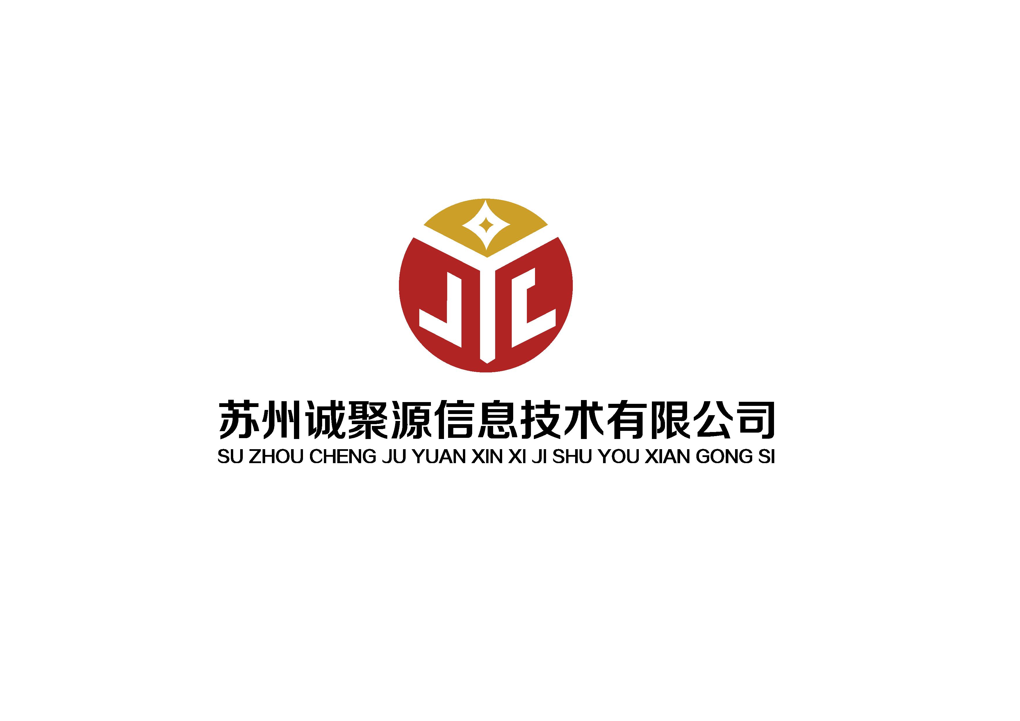 苏州诚聚源信息技术有限公司