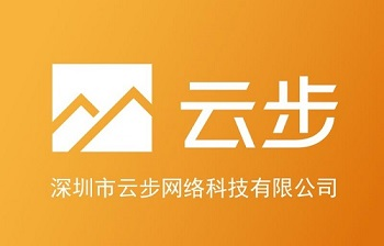 深圳市云步网络科技有限公司