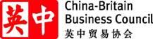英国英中贸易协会北京办事处