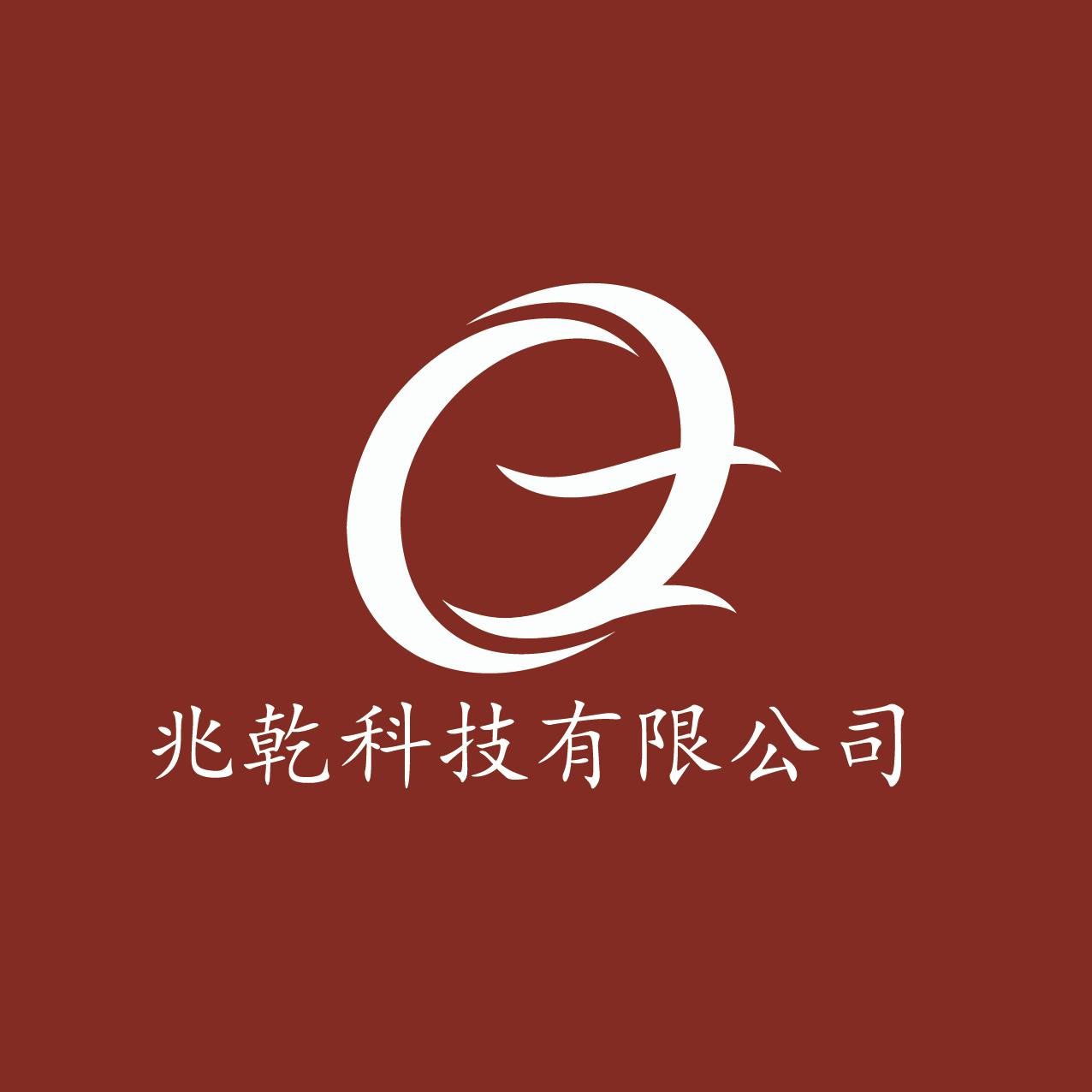 杭州兆乾科技有限公司