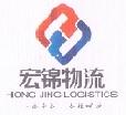 深圳宏锦物流科技有限公司