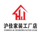 浙江沪佳建筑装饰有限公司