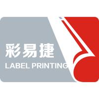 南京彩易捷标签印刷有限公司