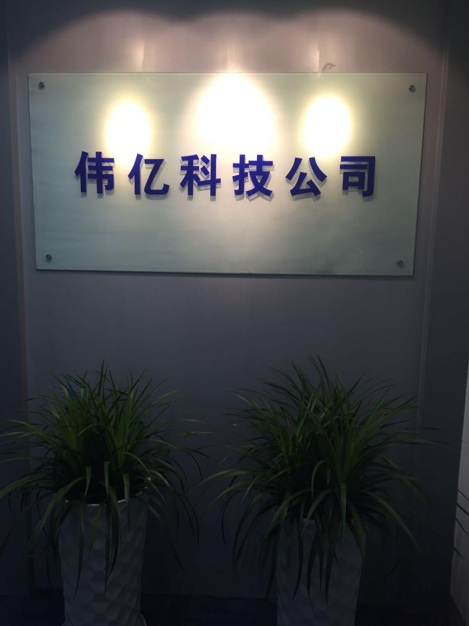 杭州伟亿科技有限公司