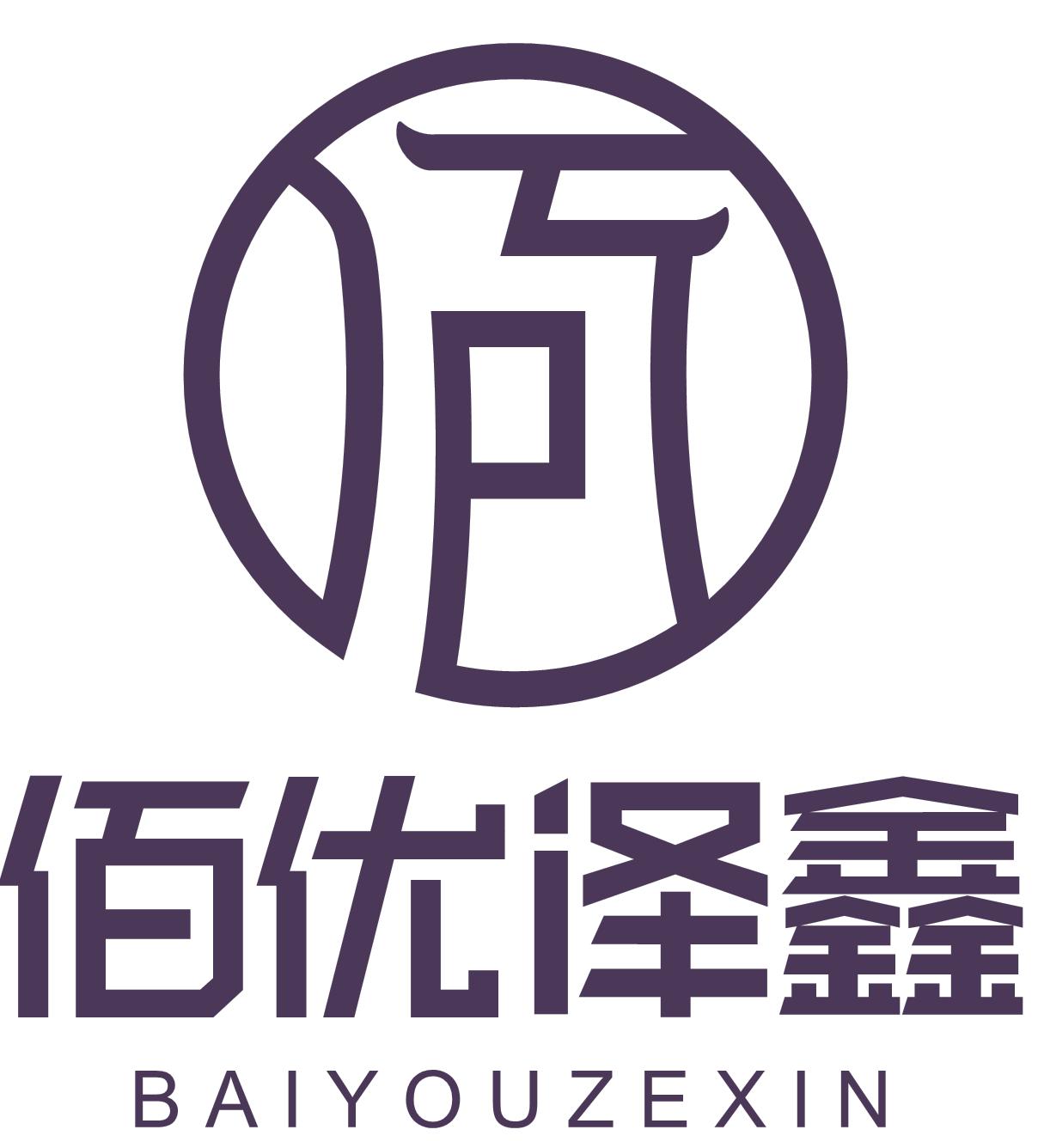 重庆佰优泽鑫企业管理咨询有限公司