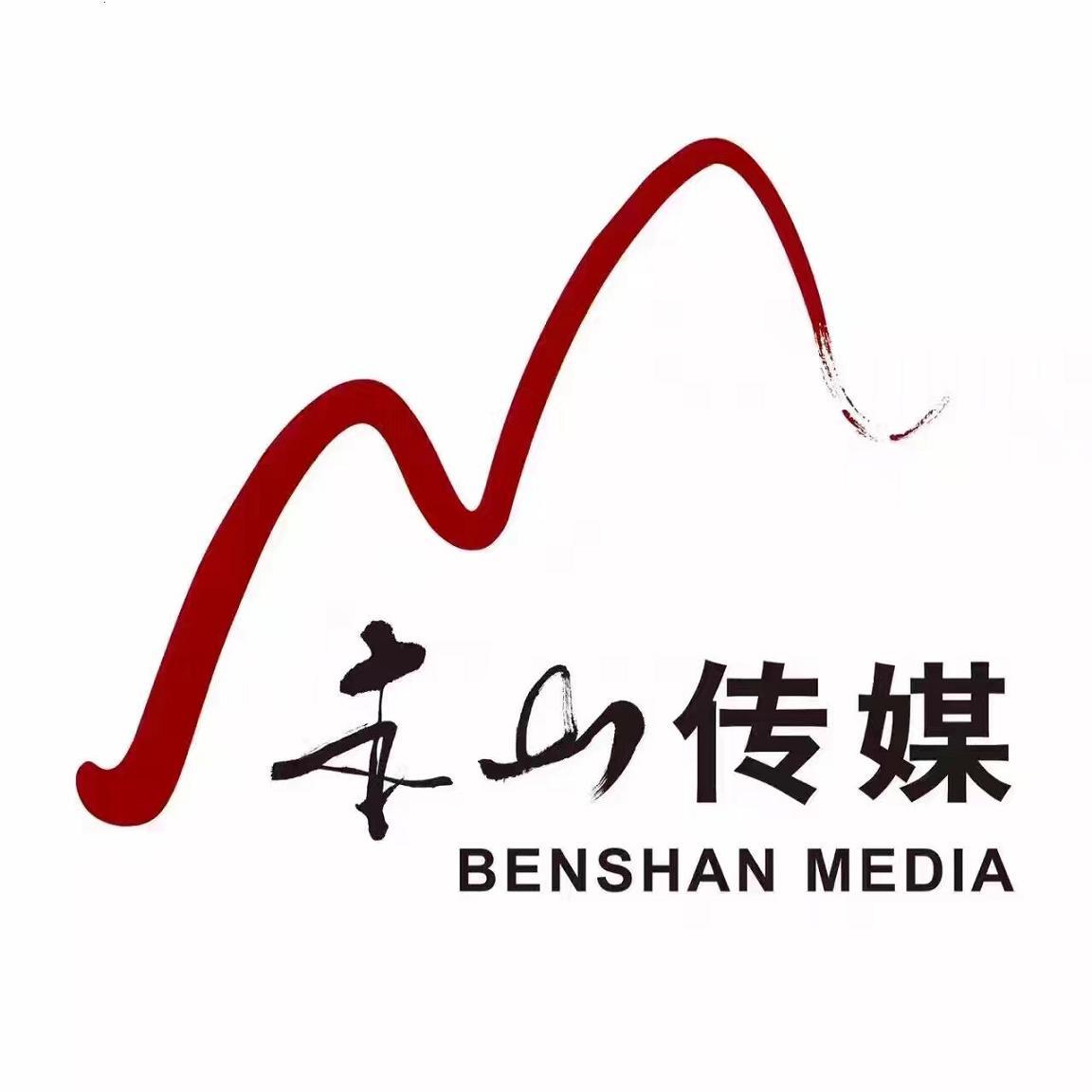 本山传媒(北京)有限公司