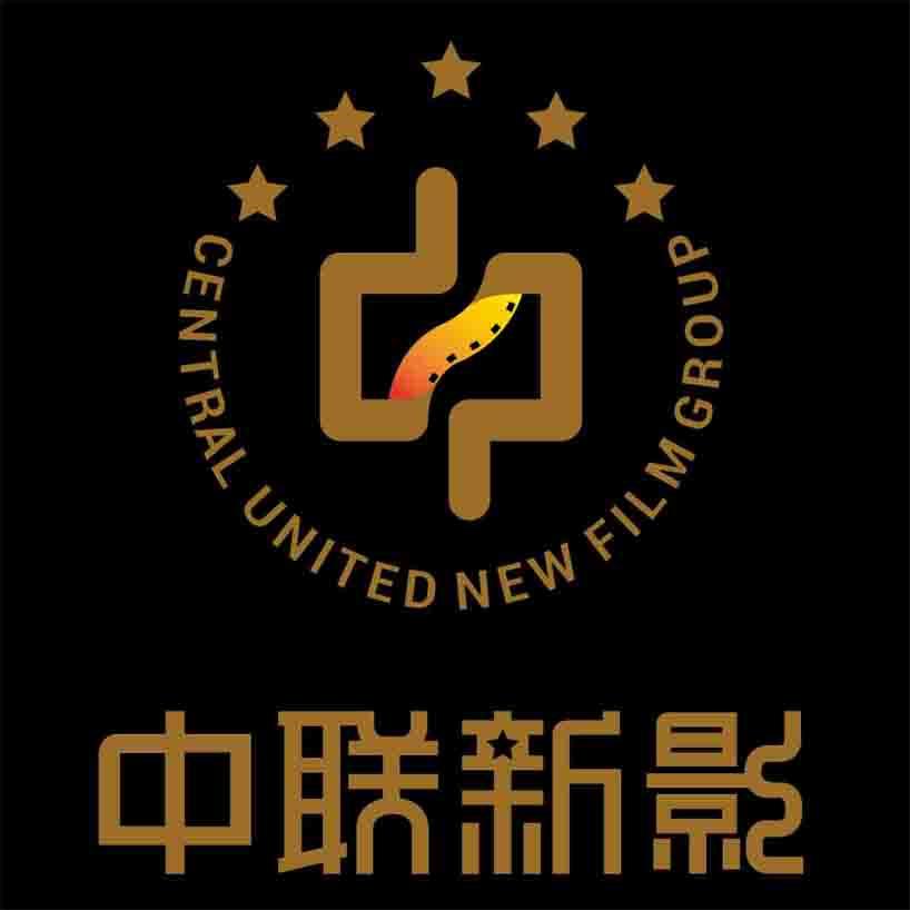 中联新影(北京)文化传媒股份有限公司