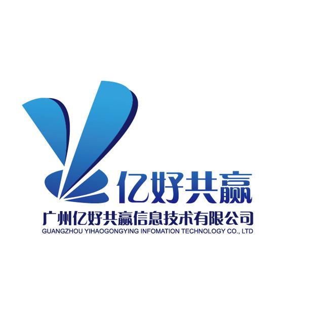 广州亿好共赢信息技术有限公司