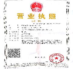 重庆瑞誉孜商贸有限公司