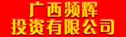 广西频辉投资有限公司
