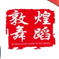沈阳市于洪区敦煌舞韵舞蹈文化传播中心