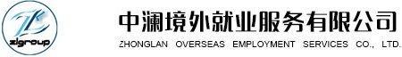 辽宁中澜境外就业咨询服务有限公司