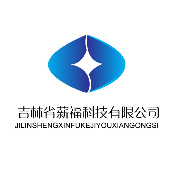 吉林省薪福科技有限公司