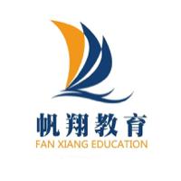 吉林省帆翔教育信息科技有限公司