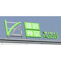 浙江驿路食品有限公司