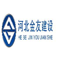 河北金友建设工程有限公司
