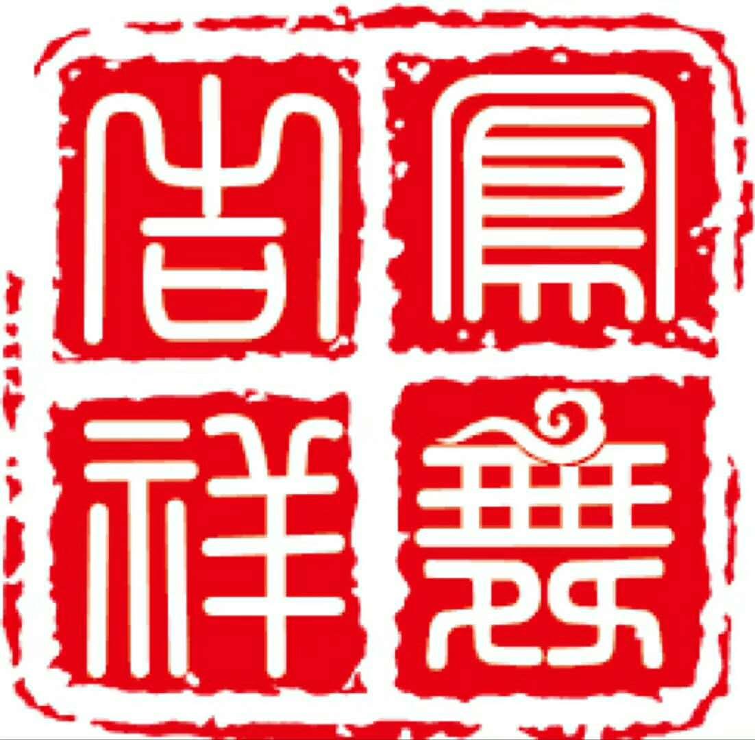 凤舞吉祥(北京)文化艺术有限公司