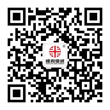 北京峰和信诚装饰工程技术有限公司