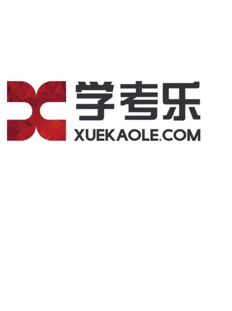 四川学考乐科技有限公司